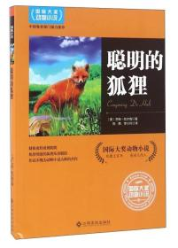 大奖动物小说:聪明的狐狸(