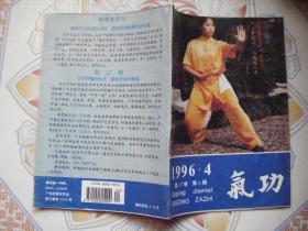 气功1996年第4.5.6.8.9.10.11.12期 8本合售