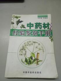中药材经验鉴别手册
