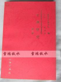 潍坊市《文博研究》第二辑——孙敬明研究员签赠本