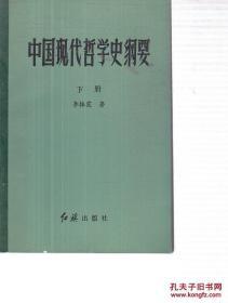 中国现代哲学史纲要 下册(反对陈独秀主义的斗争;关于辩证法的论战;反对王明主观主义、唯生论与力行哲学、新理学与新心学的斗争)
