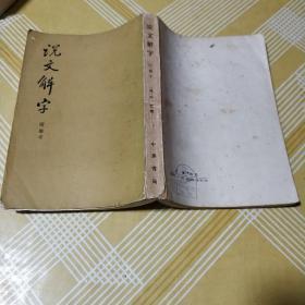 《说文解字·附检字》 1963年12月第1版 1990年北京11印 中华书局影印(内页泛黄 )
