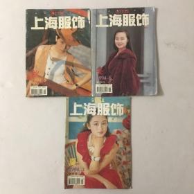 上海服饰 1994年第3.5.6期