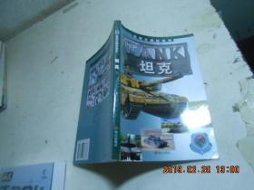 坦克(世界王牌武器库)