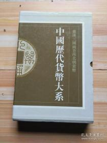 中国历代货币大系2:秦汉三国两晋南北朝货币(8开精装带函套)全新