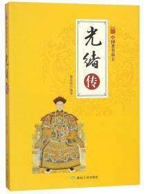 中国著名帝王:光绪传