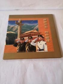 北京市公安局建局50周年纪念邮册    全一册