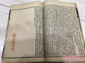 东周列国志 卷14.15.16计1册 每卷首均有绘图2幅