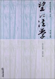 望江法學(2012年卷)(總第6卷)