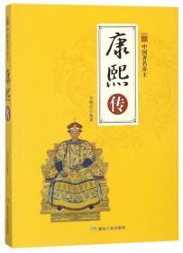 中国著名帝王:康熙传