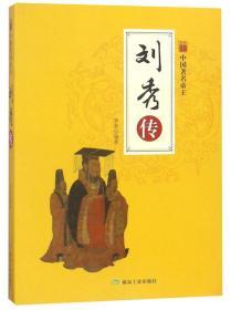 中国著名帝王:刘秀传(四色)