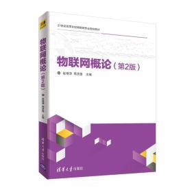 物联网概论(第2版)(21世纪高等学校物联网专业规划教材)