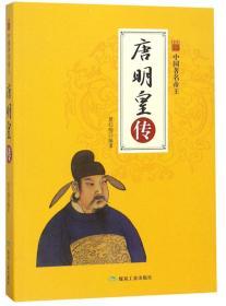 中国著名帝王:唐明皇传