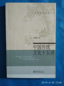 中国传统文化十五讲(A36箱)