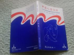 中国人学法语