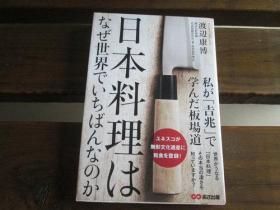 日文原版 日本料理はなぜ世界でいちばんなのか 私が「吉兆」で学んだ板道场 渡辺 康博