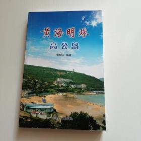 黄海明珠一高公岛    A419
