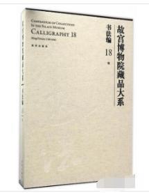 (故宫博物院藏品大系)书法编18(明)1D25c