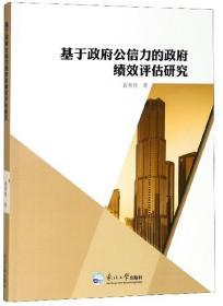 (可发货)基于政府公信力的政府绩效评估研究