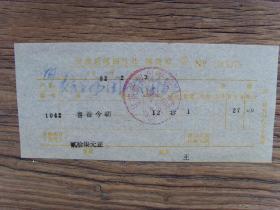 老照片销售单 :【※1982年,喜看今朝 ※】