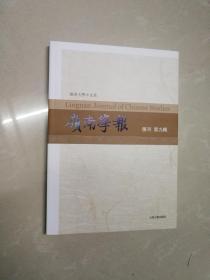 岭南学报 复刊第九辑