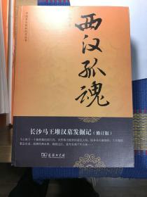 西汉孤魂:长沙马王堆汉墓发掘记