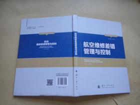 航空维修安全研究丛书:航空维修差错管理与控制,