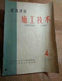 建筑译丛:施工技术1964.4