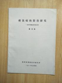 痰饮病的防治研究(附195例临床疗效分析)