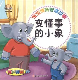 宝宝情商管理故事:变懂事的小象