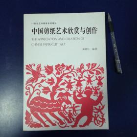 中国剪纸艺术欣赏与创作