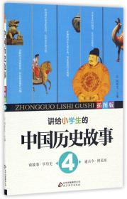 (彩图)讲给小学生的中国历史故事4