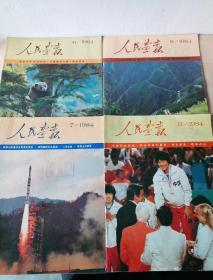 人民画报1986…4本