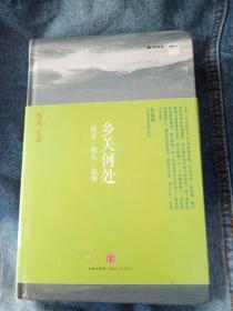 乡关何处:故乡·故人·故事