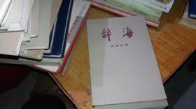 辞海--民族分册