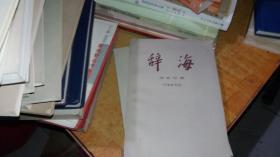 辞海--历史分册【中国近代史】修订稿