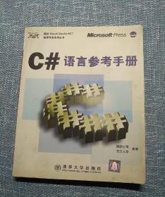 C#语言参考手册