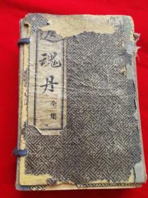 民国道教书反魂丹四册一套烟台大寿堂包老好品少见品种
