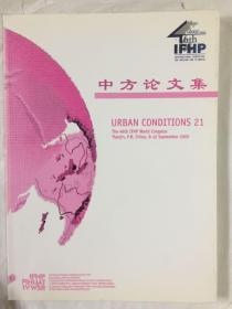 46th INTERNATIONAL FEDERATION FOR HOUSING AND PLANNING (第四十六届国际住房和规划联合会)中方论文集 URBAN CONDITIONS 21
