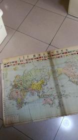 世界新形势大地图【田协森 编制,中华民国三十五年五月新版.胜利后第一版】(106*76)
