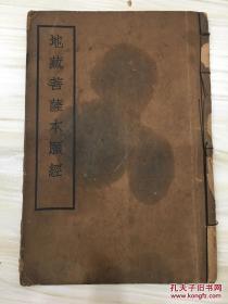 地藏菩萨本原经 民国24年初版
