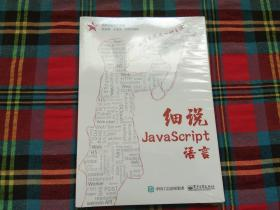 细说JavaScript语言【未拆封】