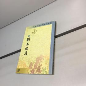 刘禹锡集(下册)【 9品 +++ 正版现货 自然旧 多图拍摄 看图下单】