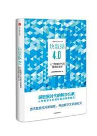 正版塑封 块数据4.0:人工智能时代的激活数据学''