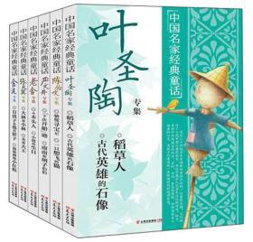中國名家經典童話老舍專集:小破的生日·小木頭人【全六冊】【彩繪】【成套配】