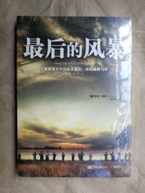 最后的风暴:全景展现太平洋战争最后一役的巅峰力作 (美)杰夫·尚拉 著