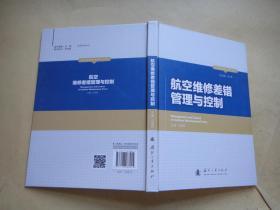 航空维修安全研究丛书:航空维修差错管理与控制.