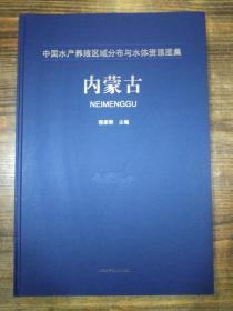 中国水产养殖区域分布与水体资源图集  内蒙古