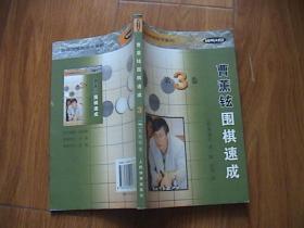 曹薰铉围棋速成 第3卷