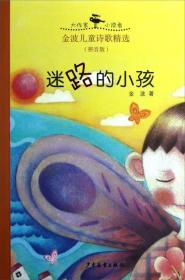 大作家小读者·金波儿童诗歌精选(拼音版):迷路的小孩